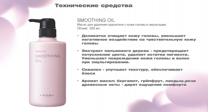 smoothing oil
