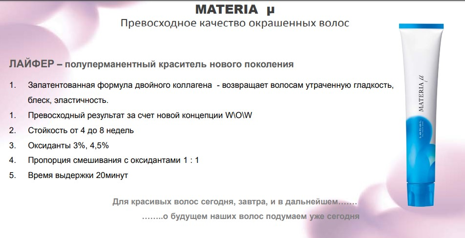 materia lifer
