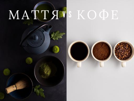 Маття VS Кофе: что лучше?
