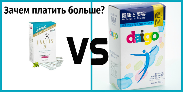 Daigo или Lactis: делаем правильный выбор