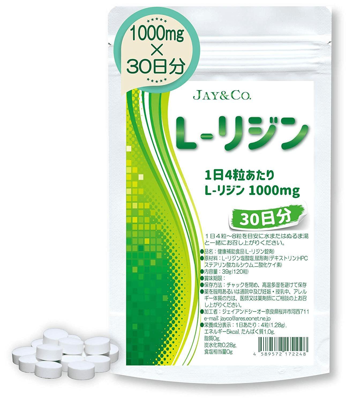 L-лизин Supple Jay & Co L-lysine