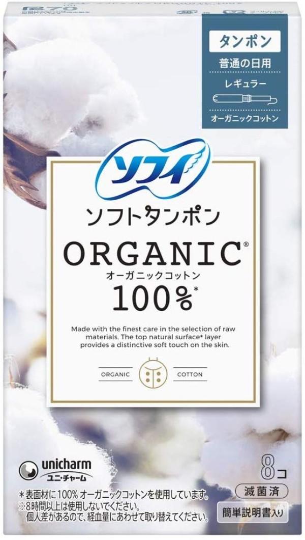 Органические хлопковые тампоны Sophie Soft Tampon Organic Cotton 100%