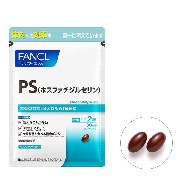 Средство для улучшения мозговой деятельности (Фосфатидилсерин) FANCL