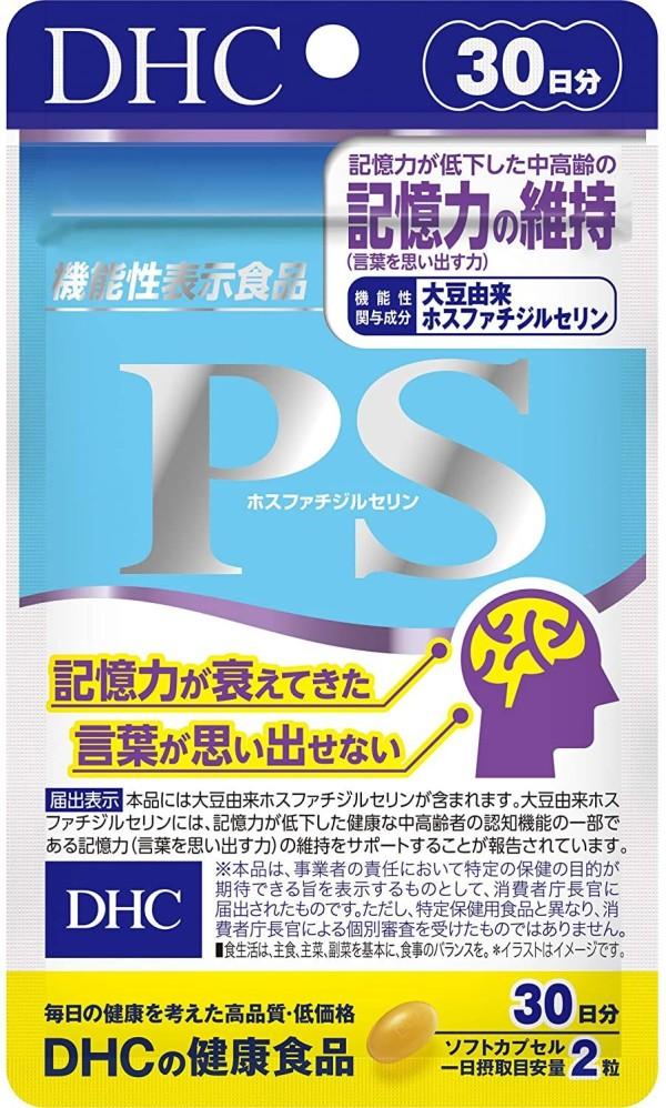 PS (фосфатидилсерин) DHC для улучшения умственных способностей