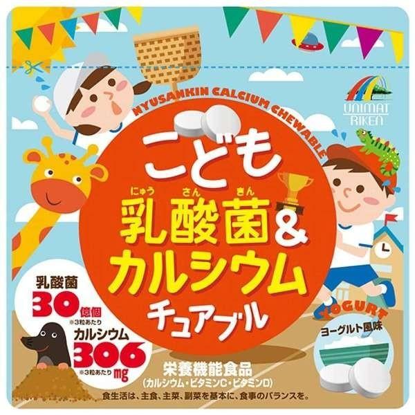 Детские жевательные витамины кальций и молочнокислые бактерии Unimat Riken со вкусом йогурта