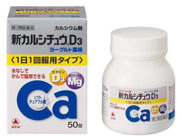 Жевательный кальций D3 со вкусом йогурта на 50 дней