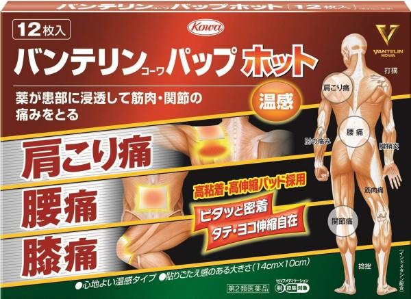 Согревающий пластырь с противовоспалительным и обезболивающим действием Kowa Vantelin Pap Hot