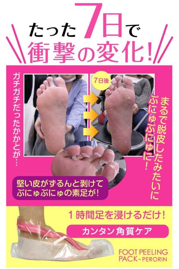 Пилинг-носочки Perorin Sosu глубокого действия с розовым маслом