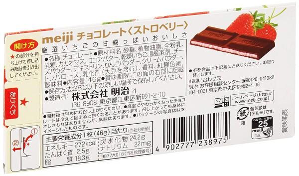 Молочный шоколад MEIJI STRAWBERRY CHOCOLATE с клубничной начинкой
