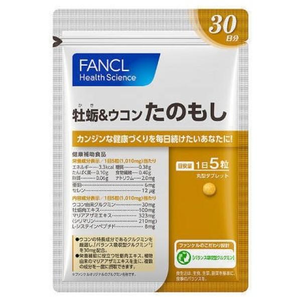 Куркумин Fancl антиоксидант с экстрактом устриц