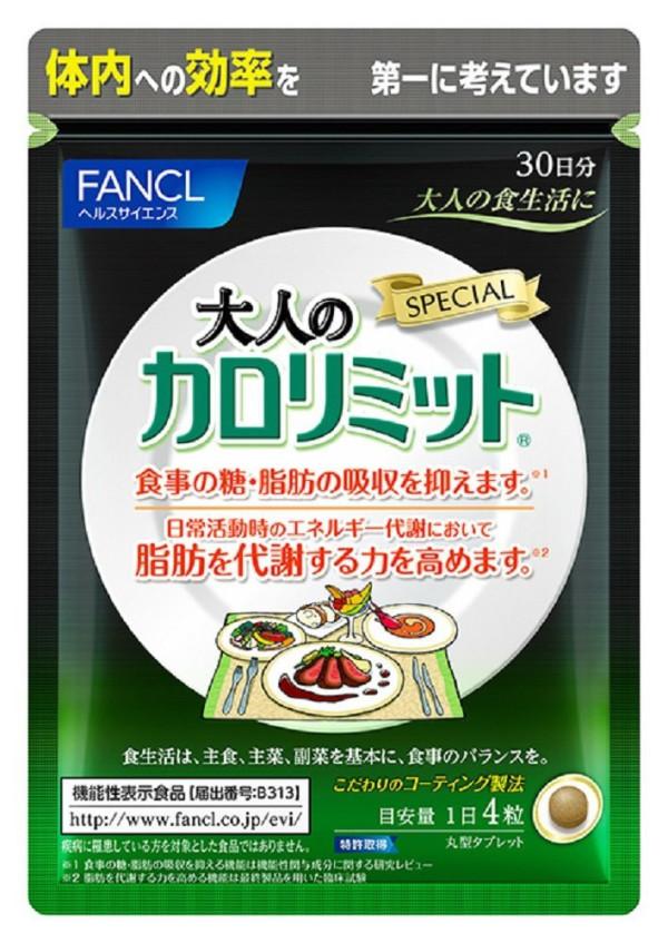 Ограничитель калорий FANCL Calorie Limit Special с чёрным имбирём