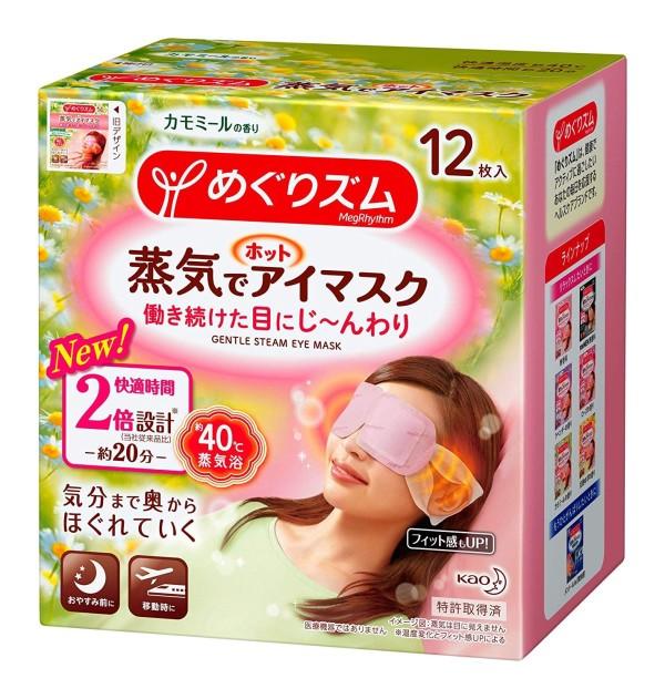 Согревающая паровая маска для глаз KAO с ароматом Ромашки