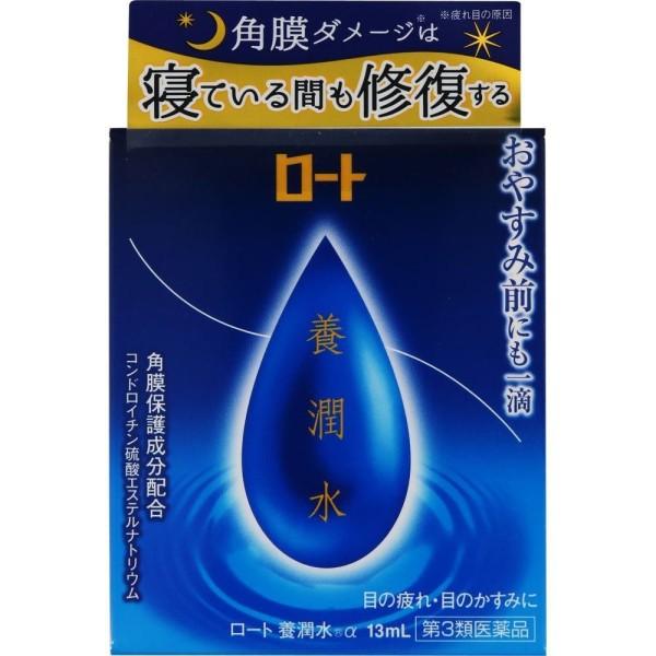 Восстанавливающие ночные капли для глаз Rohto Night Nutrient Water α
