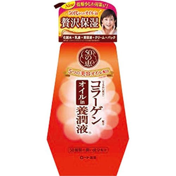 Питательное молочко Rohto 50 Megumi Oil-In Milk