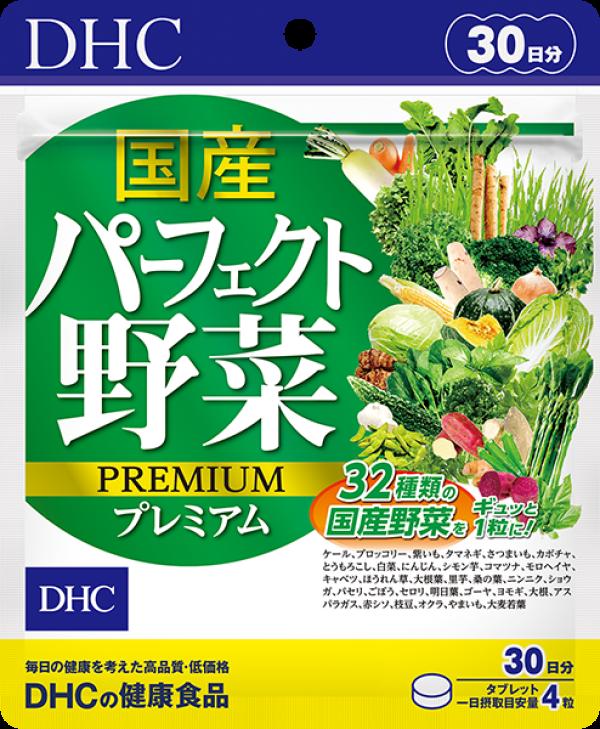 Комплекс из 32 видов овощей + молочнокислые бактерии для поддержания здоровья DHC Domestic Perfect Vegetables Premium