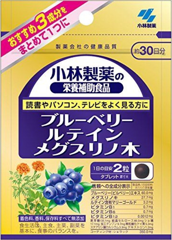 Комплекс для здоровья глаз Kobayashi Pharmaceutical Blueberry Lutein