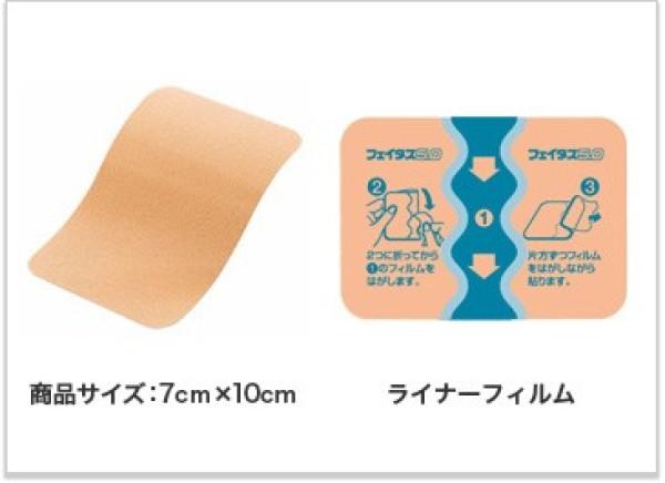 Обезболивающий пластырь FEITASU при болях в пояснице