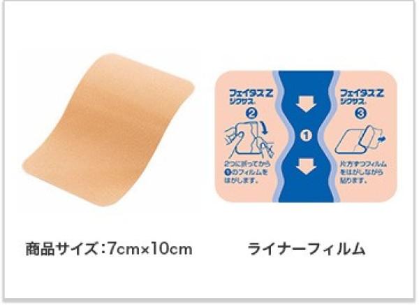 Обезболивающий пластырь FEITASU при сильной боли в плечах