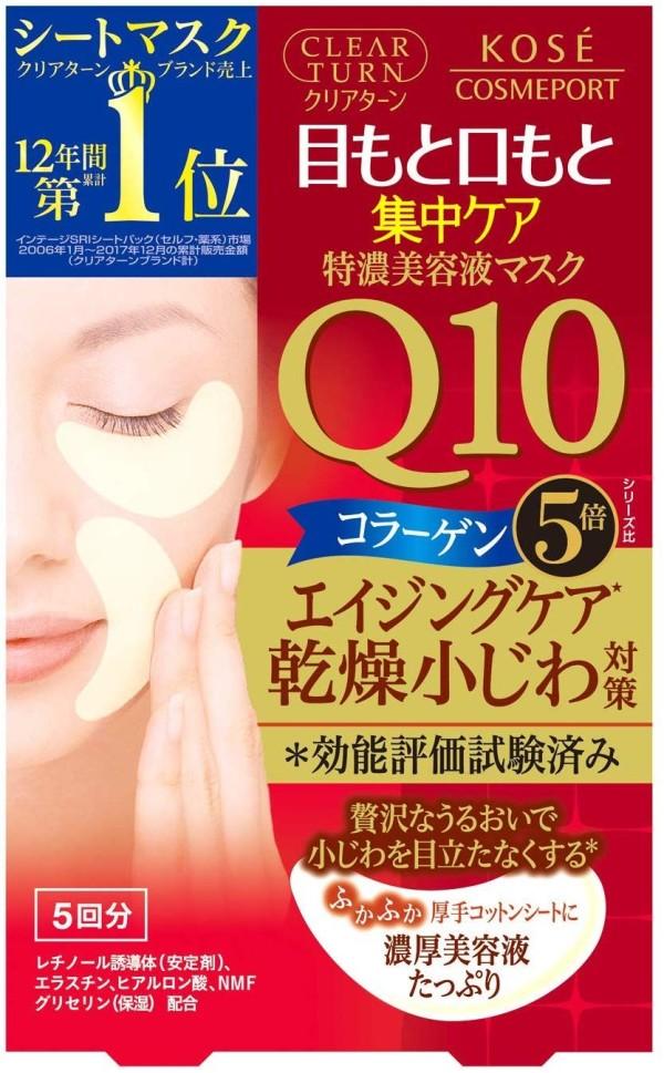 Патчи для зоны вокруг глаз с коэнзимом Q10 KOSE COSMEPORT CLEAR TURN Еye Zone Mask