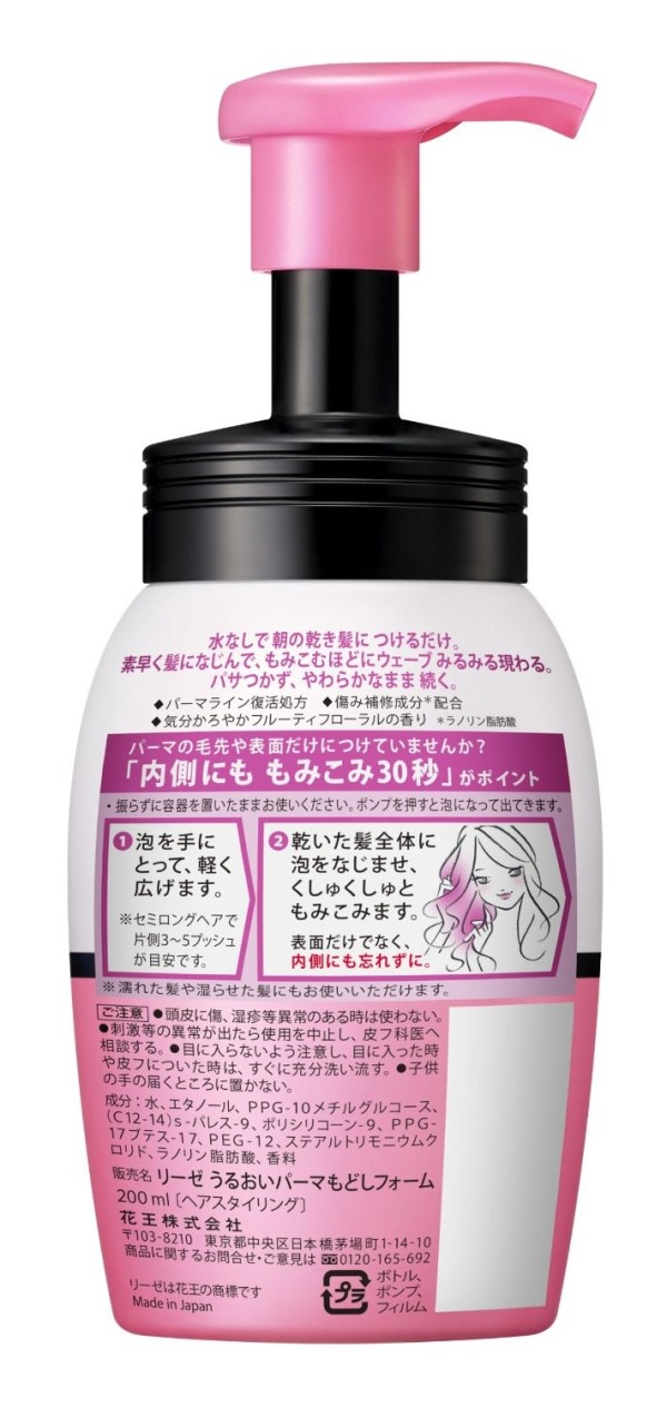 Увлажняющая термозащитная пенка для укладки волос KAO Liese Moisture Perm Tempering Foam