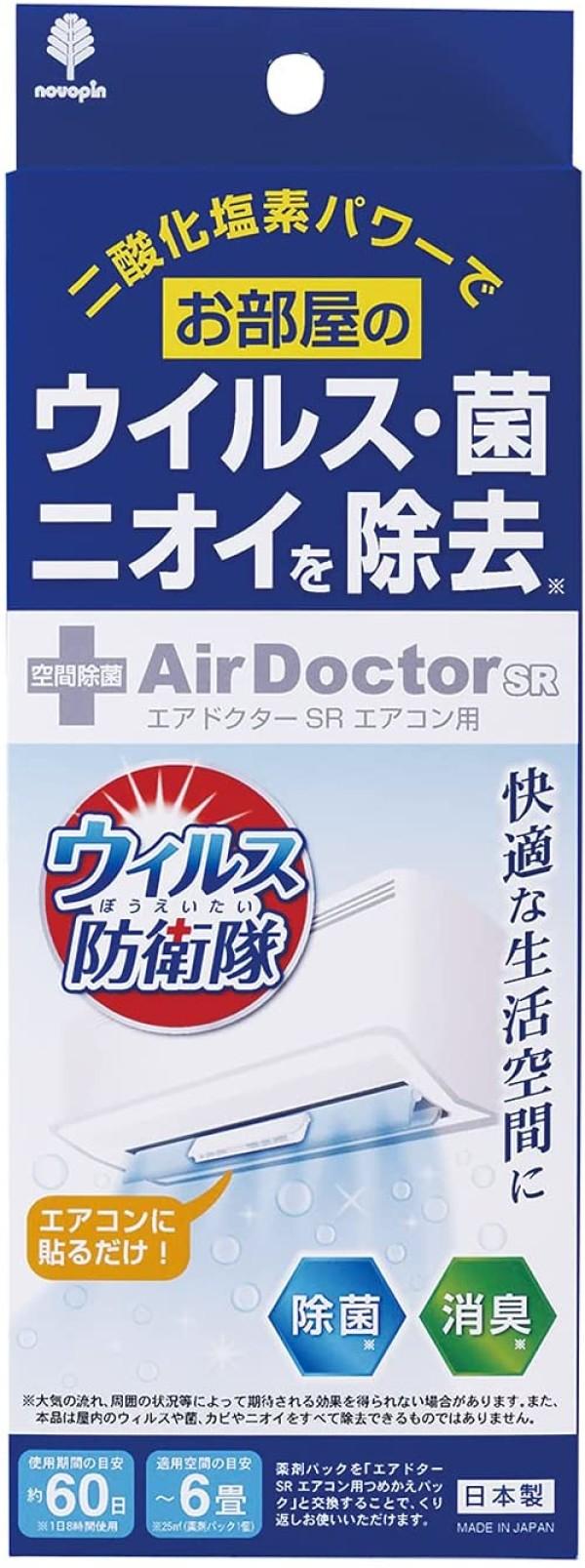 Блокатор вирусов для кондиционера AirDoctor SR Disinfector For Air Conditioner