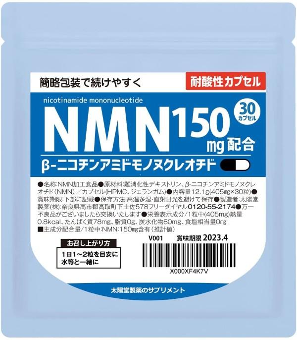β-никотинамидмононуклеотид в капсулах для замедления процесса старения Taiyoudo Pharmaceutical NMN 150