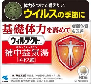 Натуральный комплекс при сниженном иммунитете и быстрой утомляемости Kobayashi Kampo Wiltect Hochuekkito Extract