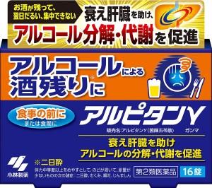 Натуральный препарат для облегчения похмельного симптома Kobayashi Alpitan Gamma