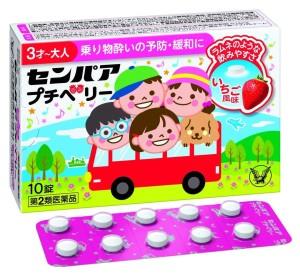Средство от укачивания для детей Senpaa Petit Berry
