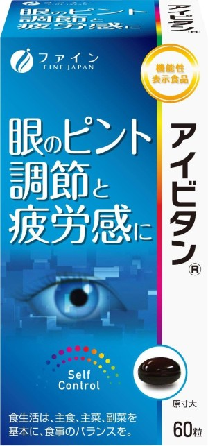 Комплекс для улучшения зрения Fine Japan Eye Bitan
