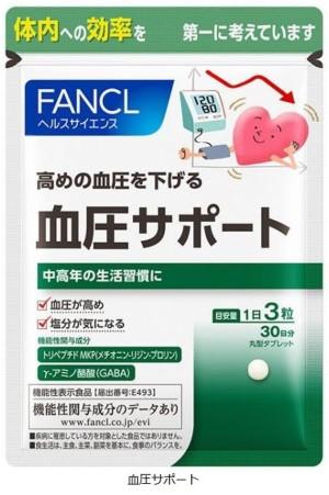 Комплекс для нормализации кровяного давления FANCL