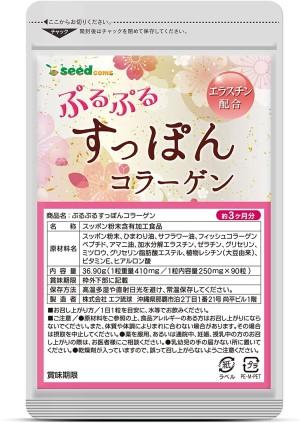 Комплекс для упругой и эластичной кожи SeedComs Purpuru Suppon Collagen Elastin Combination