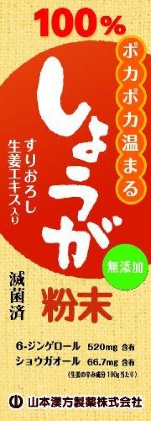 Имбирный порошок Yamamoto Kanpo Ginger Powder