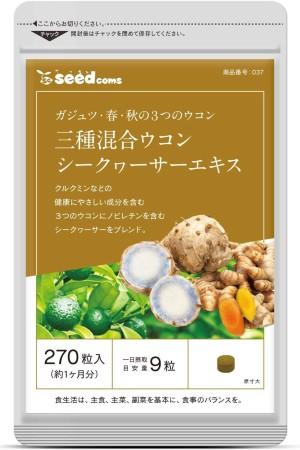 Комплекс для повышения функции печени SeedComs Turmeric & Shikuwasa Extract