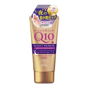 Ночной крем для рук с коэнзимом Q10 CoenRich Q10 Kose Cosmeport