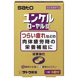 Натуральный комплекс для пищеварения в таблетках Sato Yunker Royal Tablets