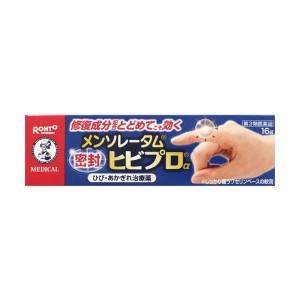 Лечебный крем для рук Меntholatum HibiPro