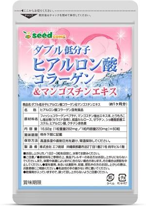 Комплекс для омоложения кожи SeedComs Hyaluronic Acid & Collagen & Mangosteen Extract