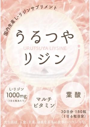 Комплекс с лизином и витаминами Urutsuya L-Lysine