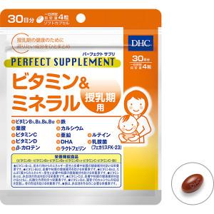 Витаминно-минеральный комплекс в период лактации DHC Perfect Supplement Vitamins & Minerals For Lactation
