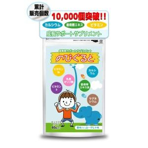 Комплекс для роста детей NOBIGURU Growth Support HMB Calcium Yogurt Flavor