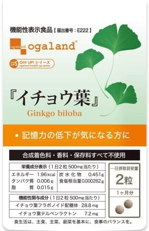 Экстракт гинкго билоба для усиления мозговой активности Ogaland Ginkgo Biloba