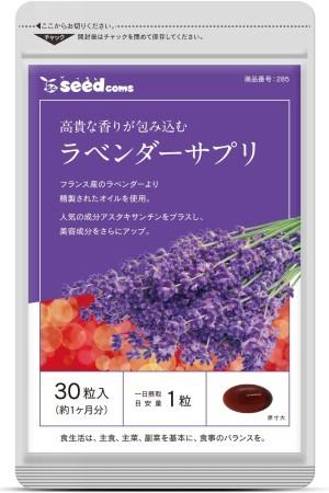 Комплекс красоты с астаксантином SeedComs Beauty Aging Care Astaxanthin Aroma Fragrance Lavender