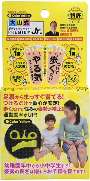 Фиксатор для пальцев ног для коррекции осанки у детей Oyama Style Body Makeup Pad Premium Jr.
