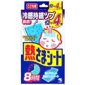 Детские жаропонижающие пластыри с ментолом Kobayashi Pharmaceutical Fever Sheet