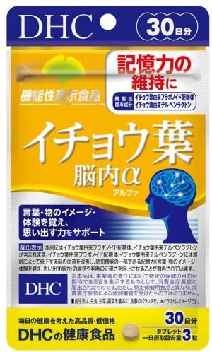 Витаминная добавка для мозга с гинкго билоба DHC Ginkgo Biloba