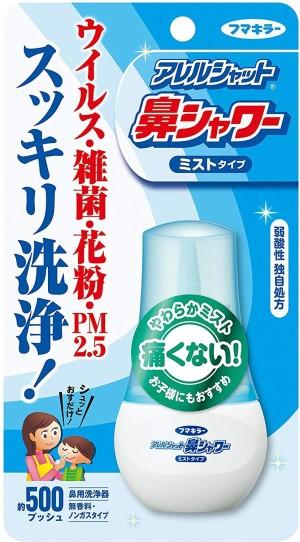 Спрей для очищения носовой полости FUMAKILLA Aller-Shut Nose Mist Type