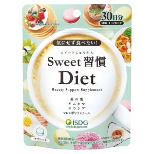 Диетический комплекс для контроля уровня сахара ISDG Sweet Custom Diet