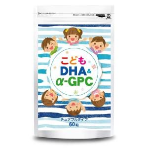 Жевательные таблетки для усиления мозговой активности у ребенка Children's DHA+EPA+α-GPC+Phosphatidylserine