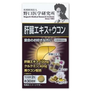 Комплекс для здоровья печени Meiji Noguchi Liver Extract+Turmeric
